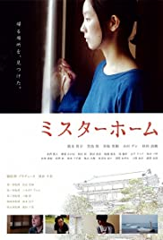 Mr. Home Poster