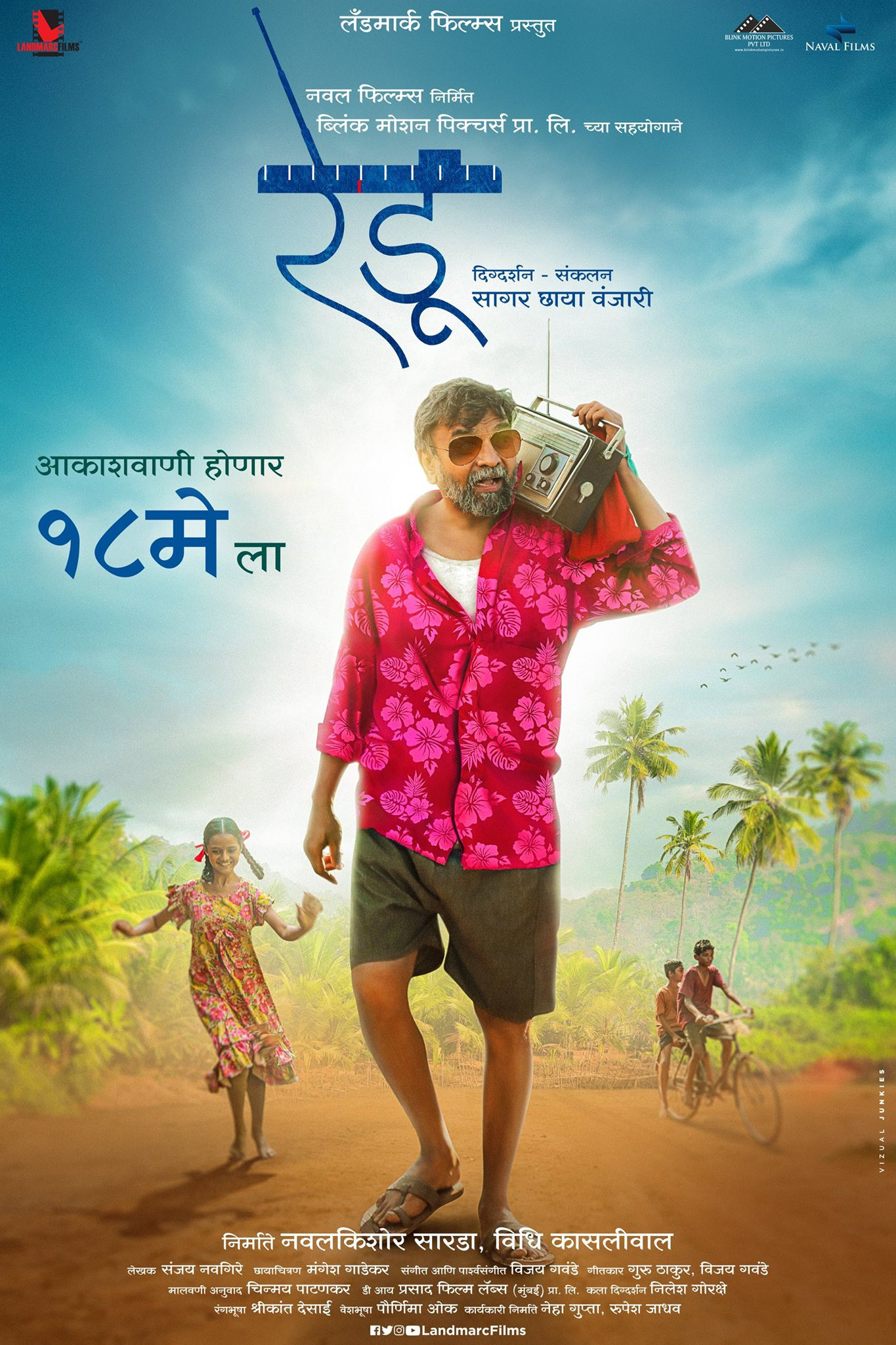 redu marathi full hd movie free download