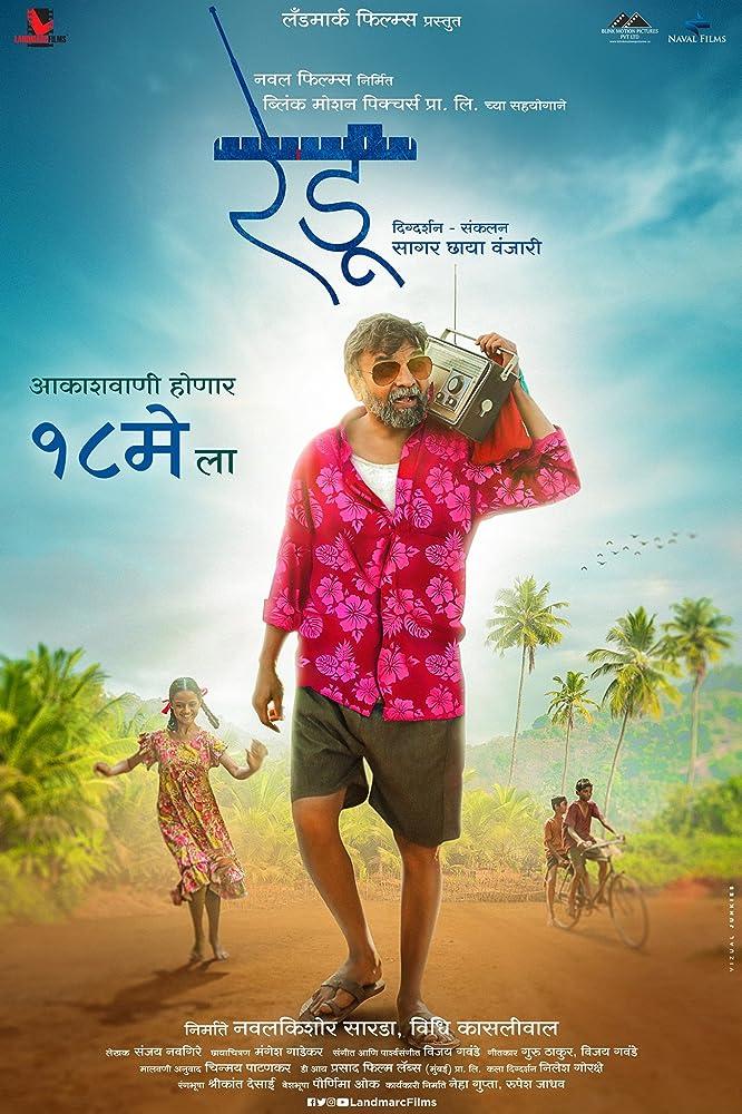Redu 2018 Marathi x264 SDTV AVC DD 2.0