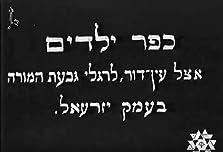 Kfar Yeladim (1930)