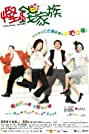 Frugal Game (2002) Poster