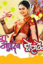 Bakula Namdev Ghotale Poster