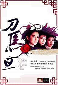 Cherie Chung, Brigitte Lin, and Sally Yeh in Do ma daan (1986)
