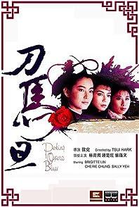 Peking Opera Bluesเผ็ด สวย ดุ ณ เปไก๋
