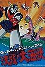 Grendizer, Getter Robo G, Great Mazinger: Decisive Battle! Great Sea Beast