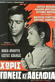Horis goneis ki adelfia (1964)