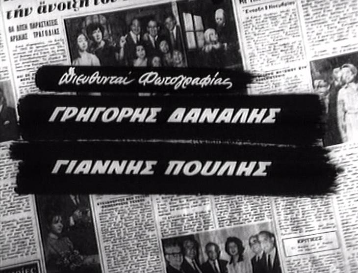 Amfivolies (1964)