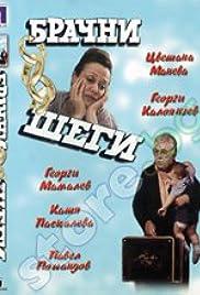 Brachni shegi Poster