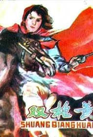 Shuang qiang huang ying gu (1967)