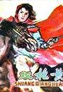 Shuang qiang huang ying gu