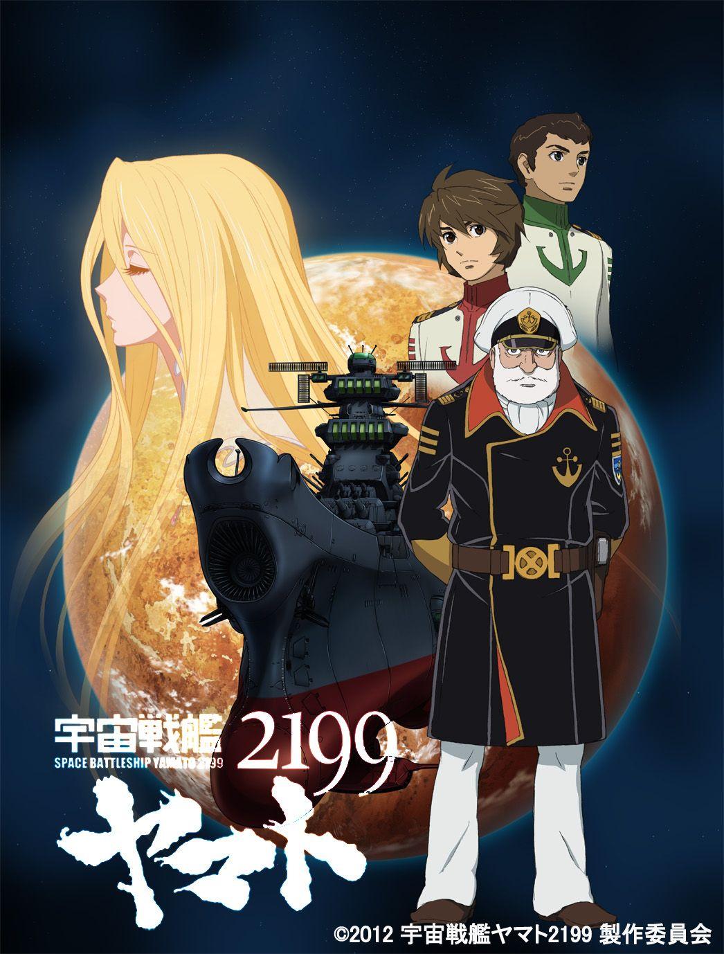 Uchu Senkan Yamato 2199 Tv Series 2012 Photo Gallery Imdb
