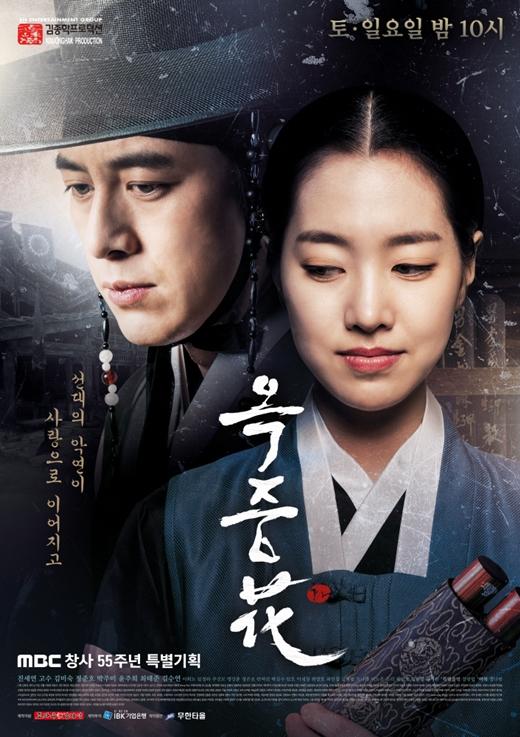 The Flower in Prison (Korean Series) 1