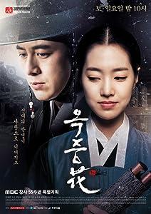 Téléchargements de lien simple pour film anglais Ok-jung-hwa - Épisode #1.43, Jun-ho Jeong, Soo Go, Se-Yeon Jin [720px] [480x360] [SATRip]