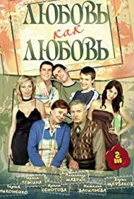 Lyubov kak lyubov (2006)