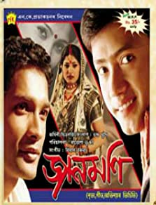 Jaanmoni (2005)
