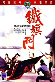 The Flag of Iron(1980) Poster - Movie Forum, Cast, Reviews