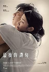 The Last Verse (2017)