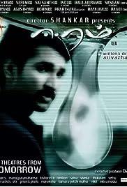 Eeram Poster
