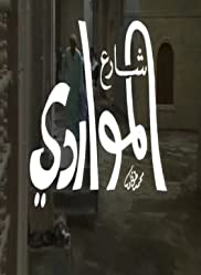 LugaTv   Watch Sharei Al Mawardi seasons 1 - 2 for free online