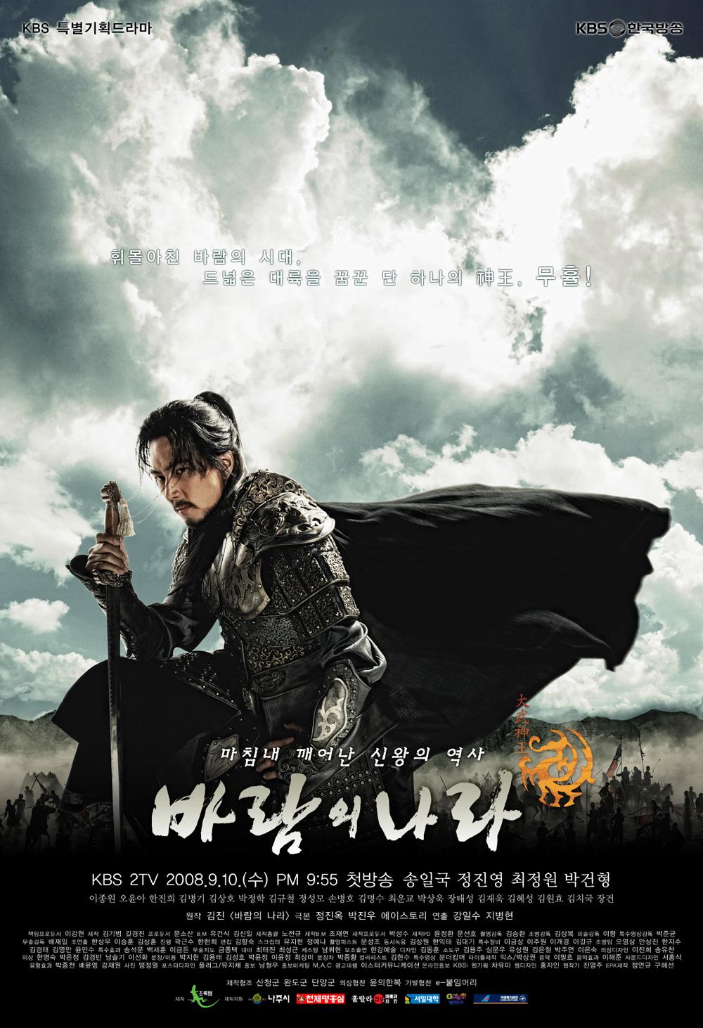 Baramui Nara (TV Series 2008–2009) - IMDb