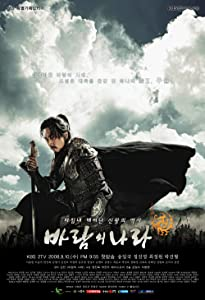 Full movie dvd download Baramui Nara South Korea [320p]