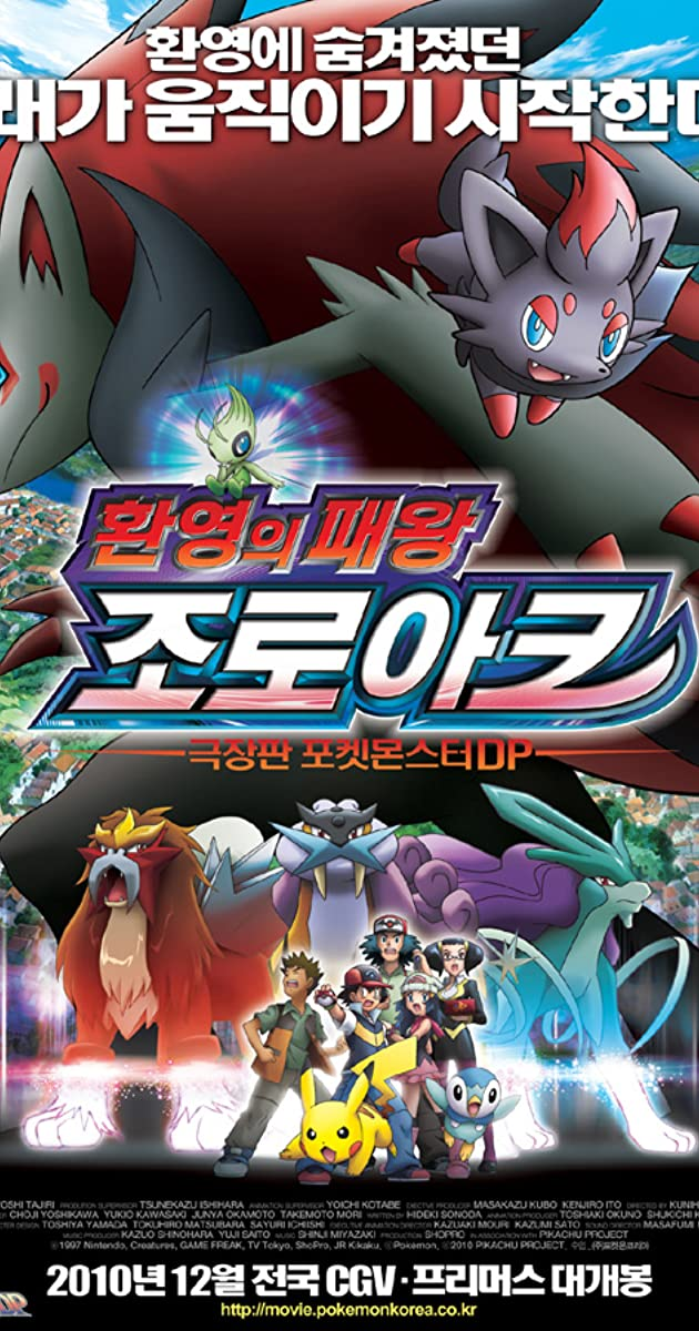 Pokemon Zoroark Master Of Illusions 2010 Imdb