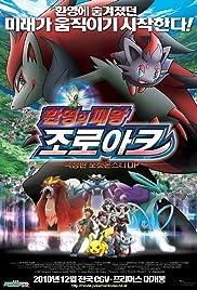 Pokémon: Zoroark: Master of Illusions Poster