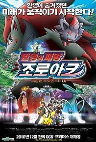 Primary photo for Pokémon: Zoroark: Master of Illusions