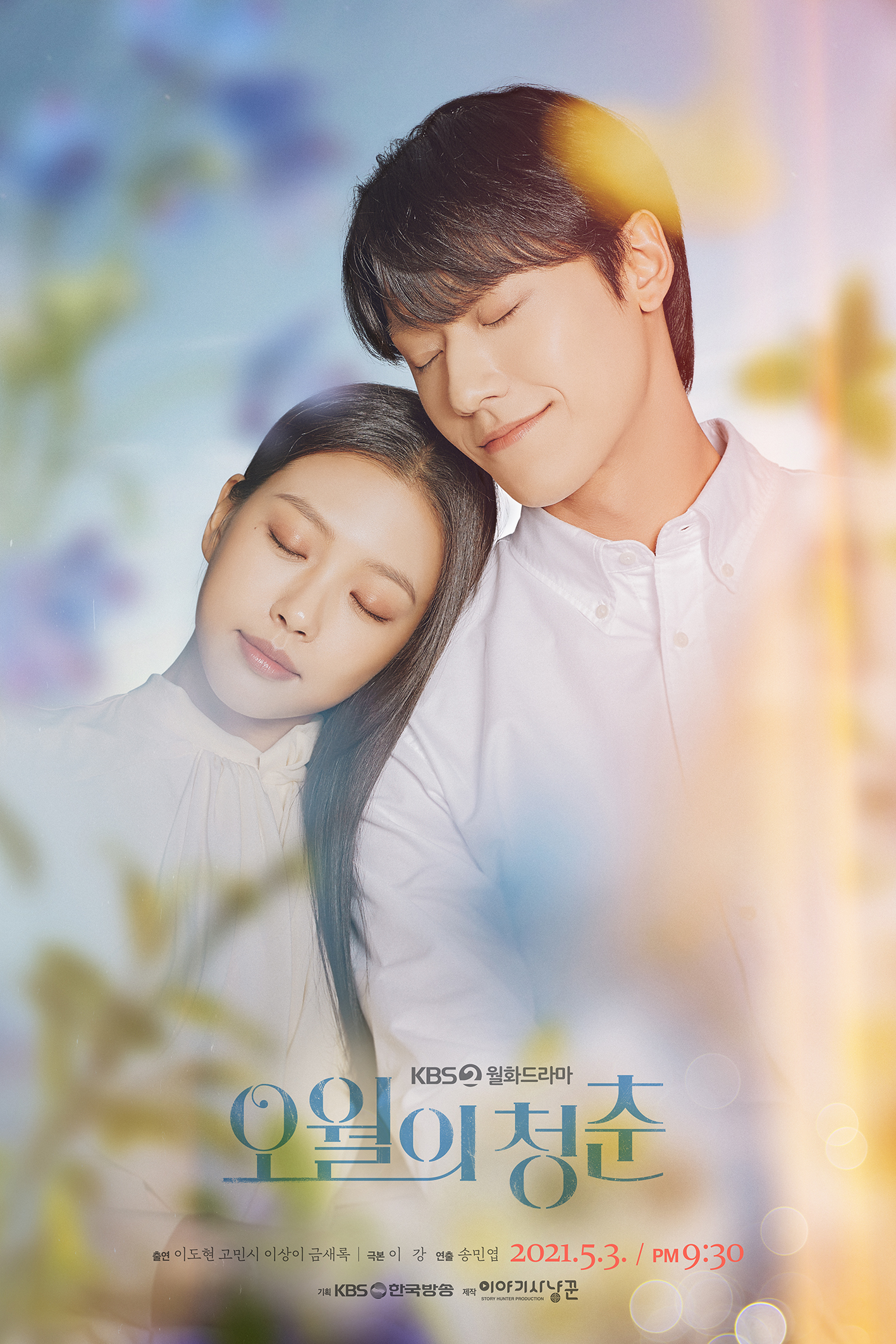 Set in 1980s during the Gwangju Uprising, Youth of May tells the love story of a medical student Hwang Hee Tae and a nurse Kim Myung Hee.