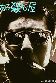 Aru koroshi ya(1967) Poster - Movie Forum, Cast, Reviews