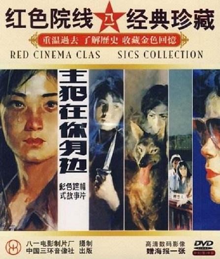 Zhu fan zai ni shen bian ((1985))