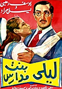 MP4 movies downloads Leila, bint madaress Egypt [hddvd]