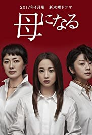 Becoming Mother Poster