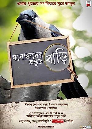 Where to stream Manojder Adbhut Bari