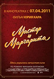 Master i Margarita(1994) Poster - Movie Forum, Cast, Reviews