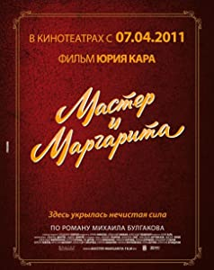Master i Margarita Mikhail Shvejtser