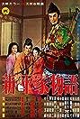 Taira Clan Saga (1955) Poster