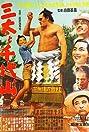 Santa to Chiyonoyama (1952) Poster