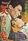 Futari dake no toride (1963) Poster