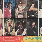 Feng liu duan jian xiao xiao dao (1979)