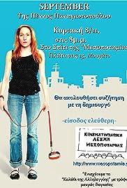 September(2013) Poster - Movie Forum, Cast, Reviews