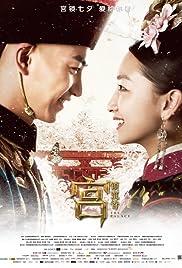 Gong suo Chenxiang Poster