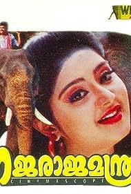 Jagadish, Prem Kumar, and Charmila in Gajaraja Manthram (1997)