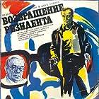 Vozvrashchenie rezidenta (1982)