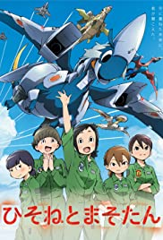 Dragon Pilot: Hisone and Masotan Poster