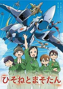 Dragon Pilot Hisone & Masotan-