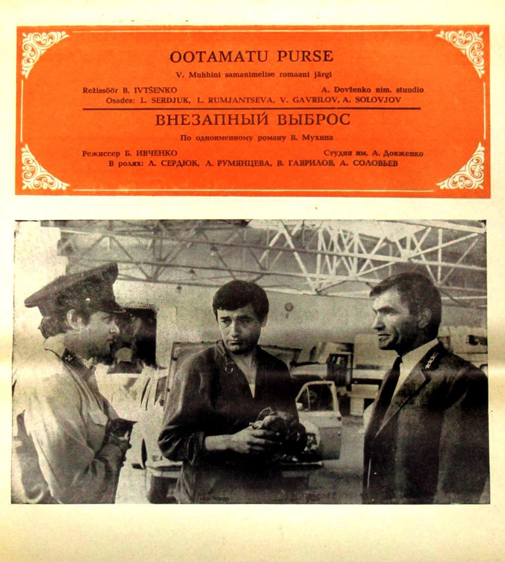 Vnezapnyy vybros ((1983))