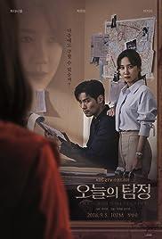 Oneului Tamjeong Poster