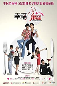 Downloadable latest movies Xing fu san ke xing by none [1080i]