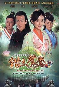Cuo Dian Yuan Yangเจ้าสาวจำยอม